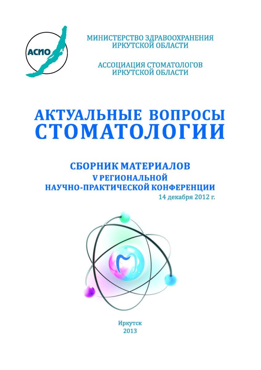 АСИО_2012