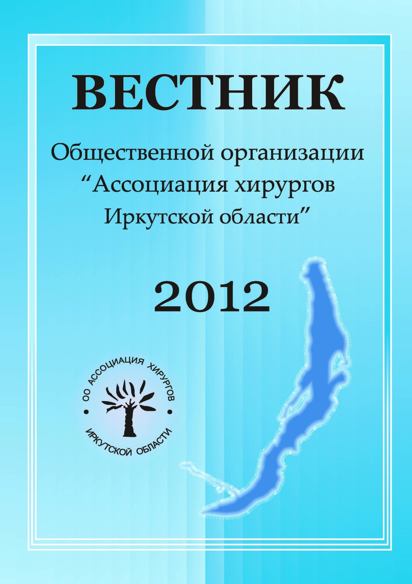 АХИО_2012