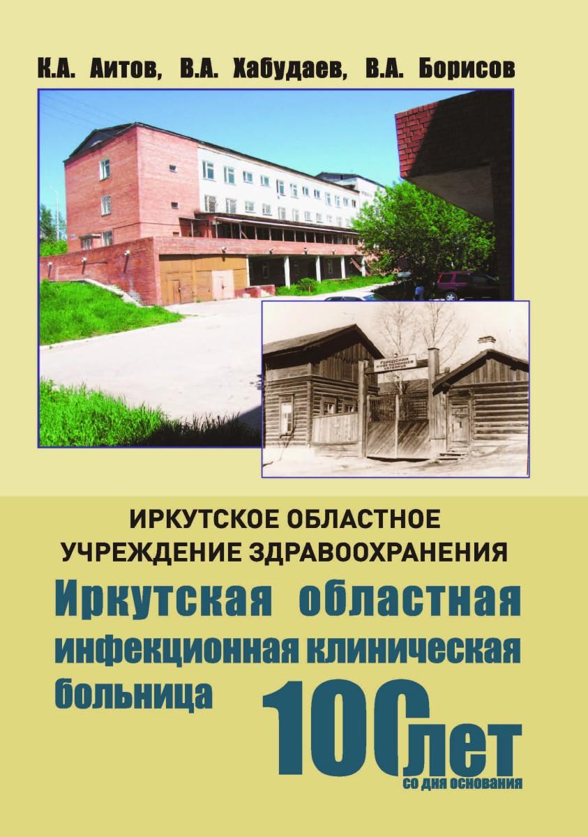 Аитов_2011