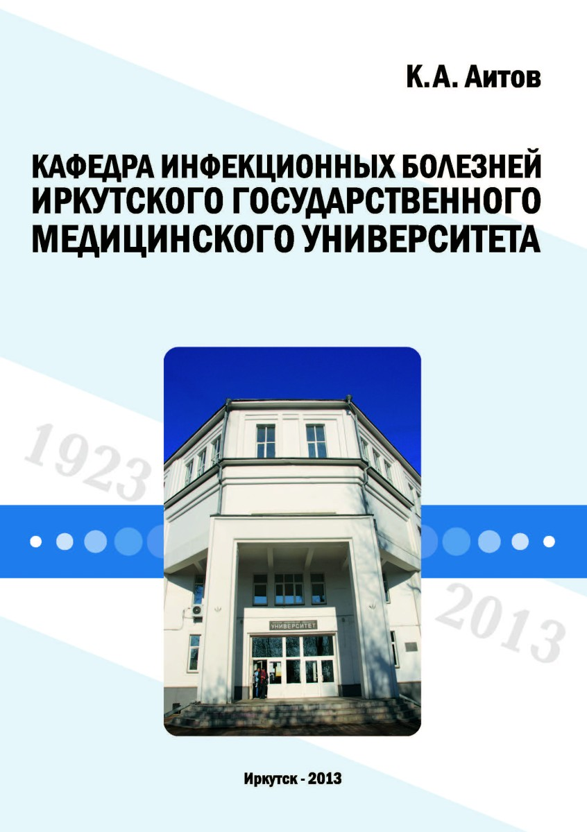 Аитов_2013