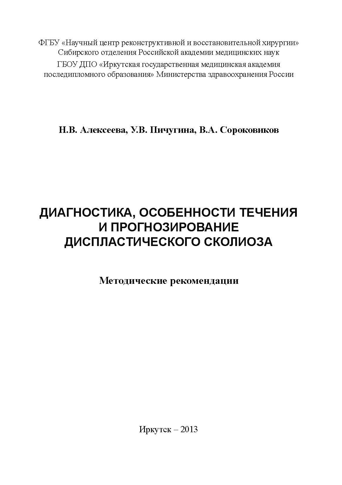Алексеева_2013