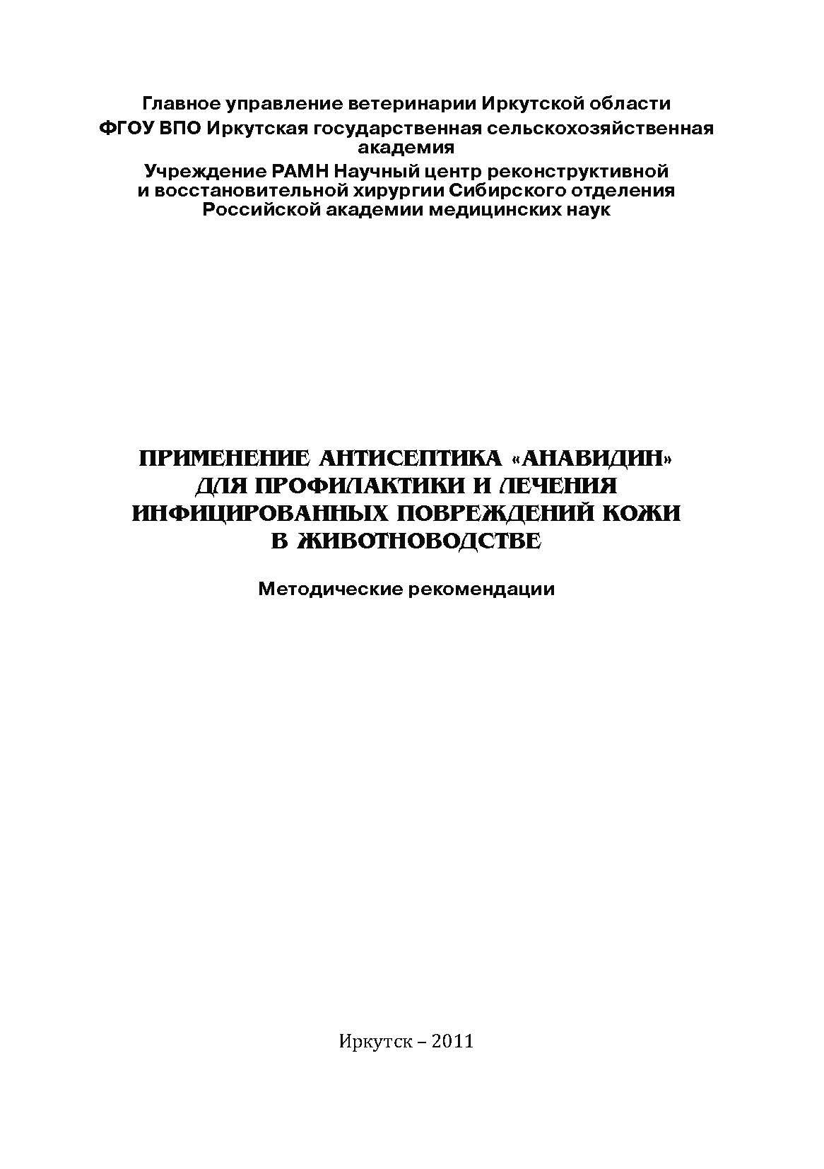 Анавидин_2011
