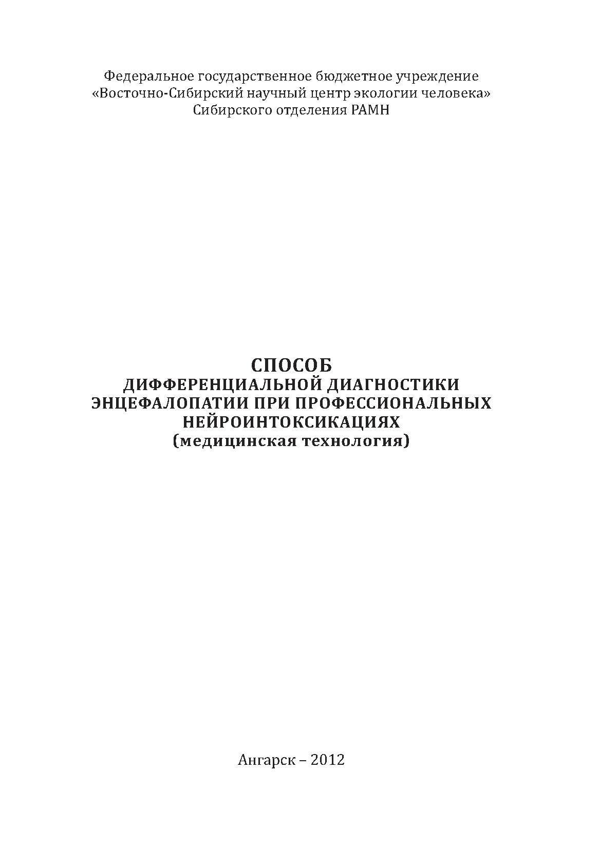 Ангарск_2012-1