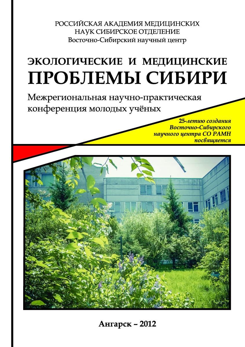 Ангарск_2012