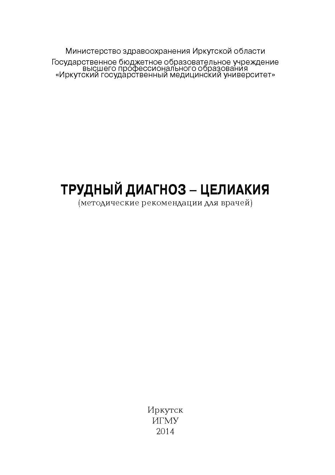 Анциферова_2014