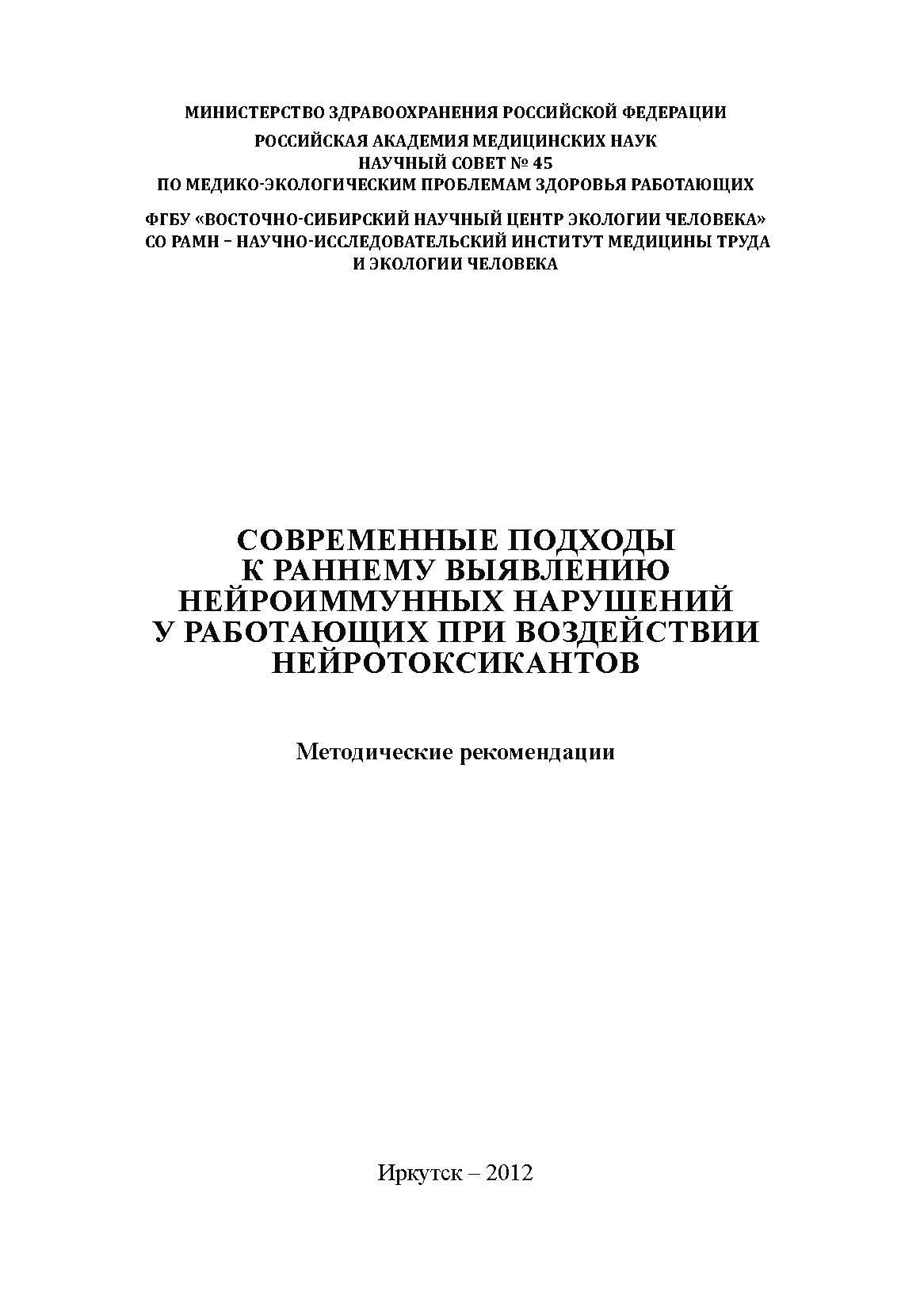 Бодиенкова_2012