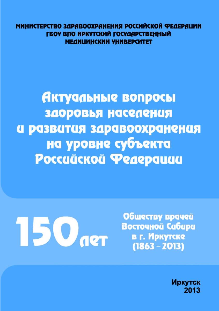 Гайдаров_2013
