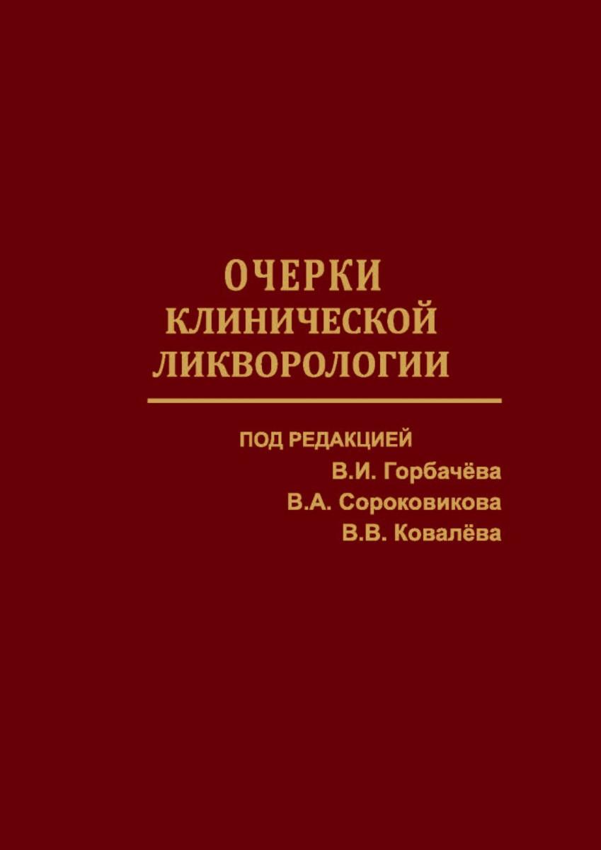 Горбачев_2011