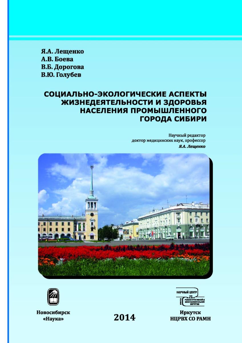 Лещенко_2014