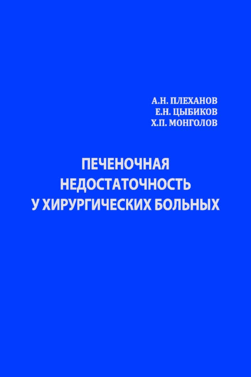 Плеханов_2011_1