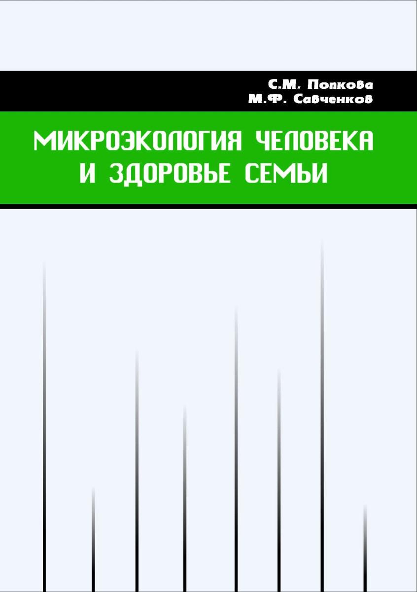 Попкова_2010