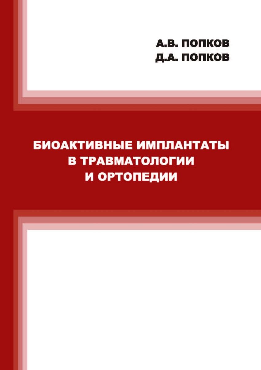 Попков_2012