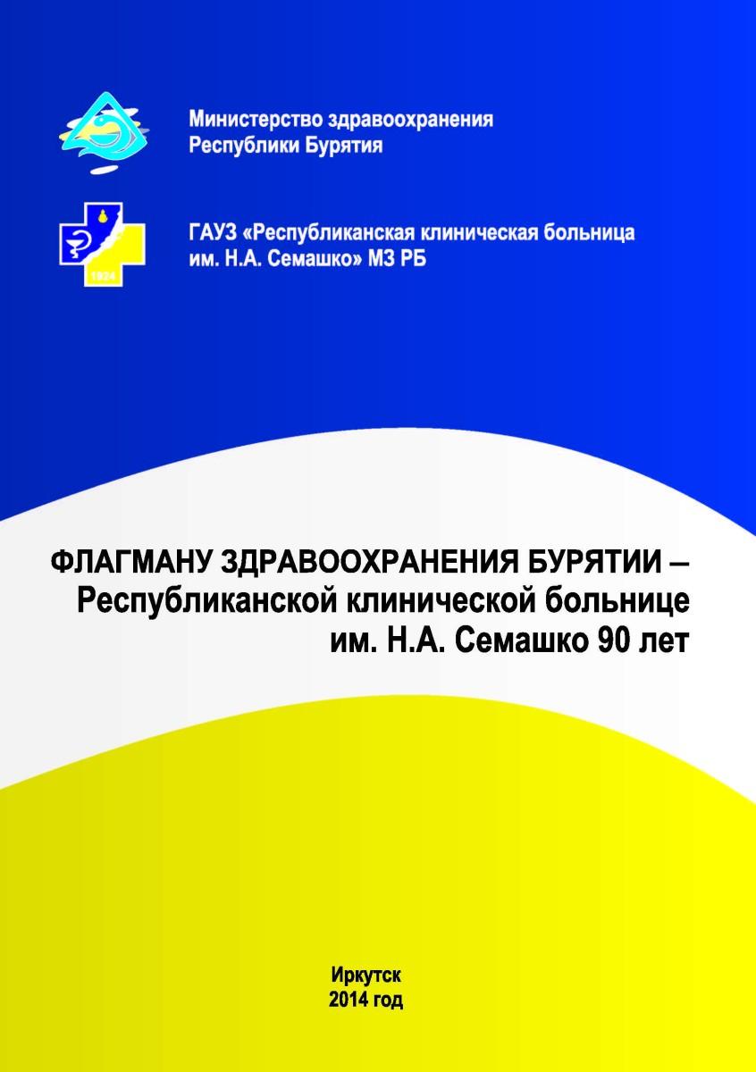 РКБ-90_2014