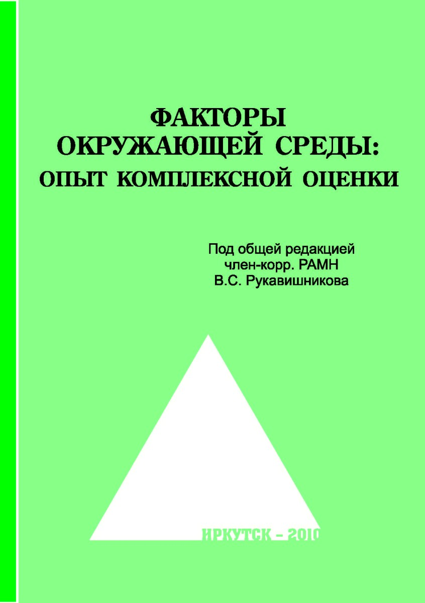 Рукавишников_2010