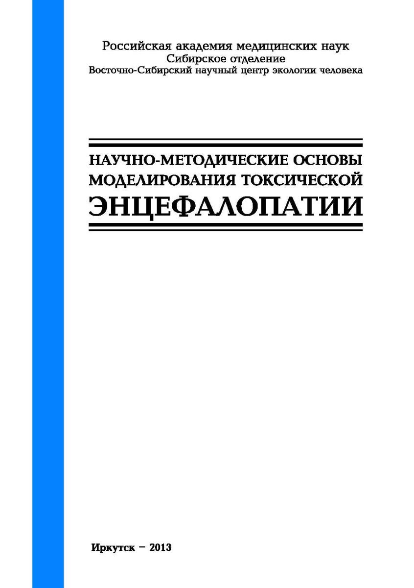 Рукавишников_2013