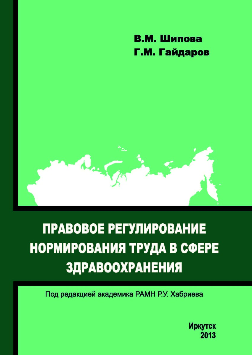 Шипова_2013_1