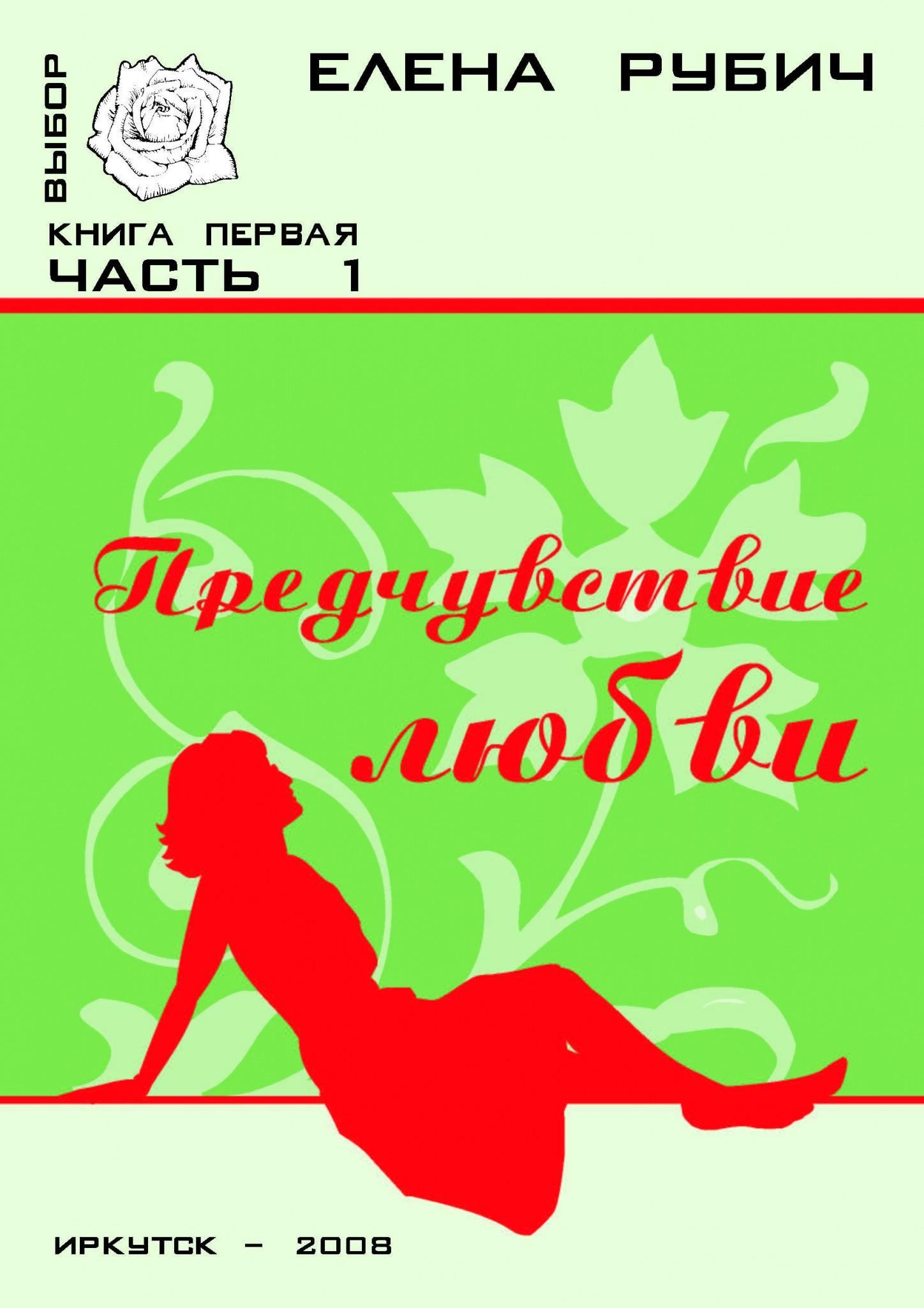 Рубич_2008